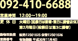 TEL:092-410-6688 [OPEN] 12:00〜19:00 [定休日] 火曜日(祝祭日は営業)・第2月曜日(祝祭日は第3に振替) [動物取扱業登録番号] 販売E2501025 保管E2501026 有効期限 平成30年11月4日