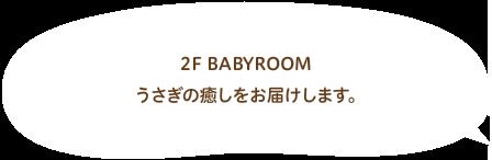 2F BABYROOMうさぎの癒しをお届けします。
