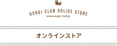 九州うさぎCLUBのオンラインストア