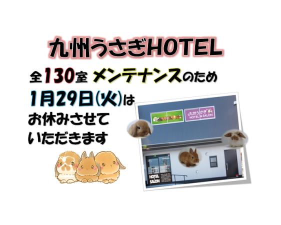 ホテルメンテナンス
