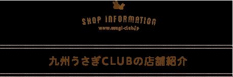 九州うさぎCLUBの店舗紹介